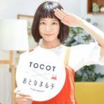 ダイハツトコット おとなまる子の最新CMで女優の吉岡里帆がかわいい?!たまちゃんと花輪クンのキャストは誰?