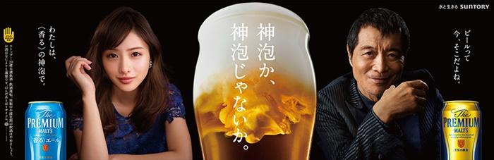 花澤香菜 プレモル